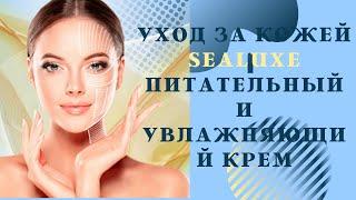Уход за кожей SEALUXE Питательный и увлажняющий крем