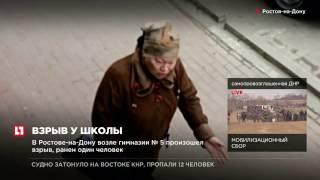 Появилось видео взрыва рядом с ростовской школой