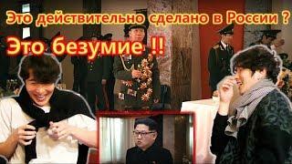 """Реакция Корейцев о КНДР  """"Lolly Bomb - Little Big"""" Корейцы смотрят клип"""