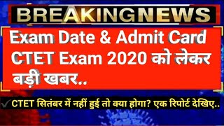 CTET Exam Date & AdmitCard update | ctet exam date 2020 | Ctet Exam Kab Hoga | CTET Exam latest News