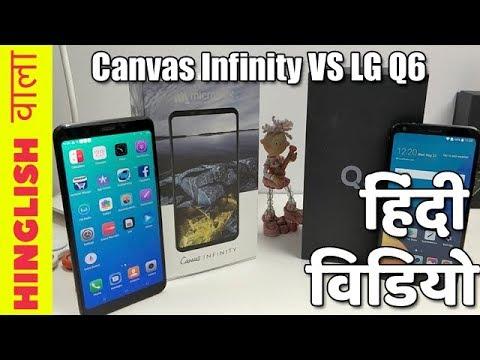 Hindi- Micromax Canvas Infinity VS LG Q6 Detailed Comparison By Hinglish Wala