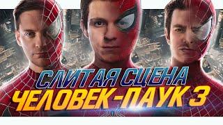 СВЕЖИЙ СЛИВ СЦЕНЫ из Человека-паука 3: Нет Пути Домой