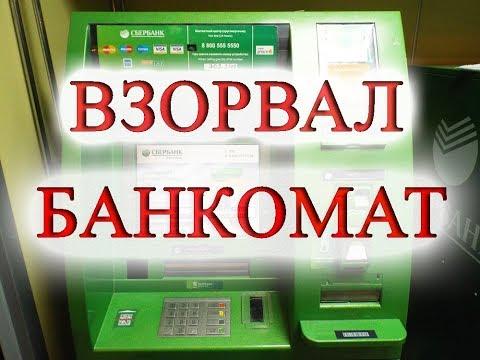 В Череповце взорвали банкомат,In Cherepovets Blew Up ATM