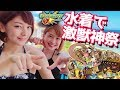 【モンスト】激獣神祭ガチャ IN 沖縄!グランプリ予想結果報告します【ちゅうにー&みそしる】
