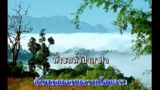 เพลงนิราศเวียงพิงศ์ คาราโอเกะ ทูล ทองใจ