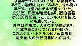 大人気ドラマ「あさが来た」の生家は京都のホテルです。 京都御所の近く...