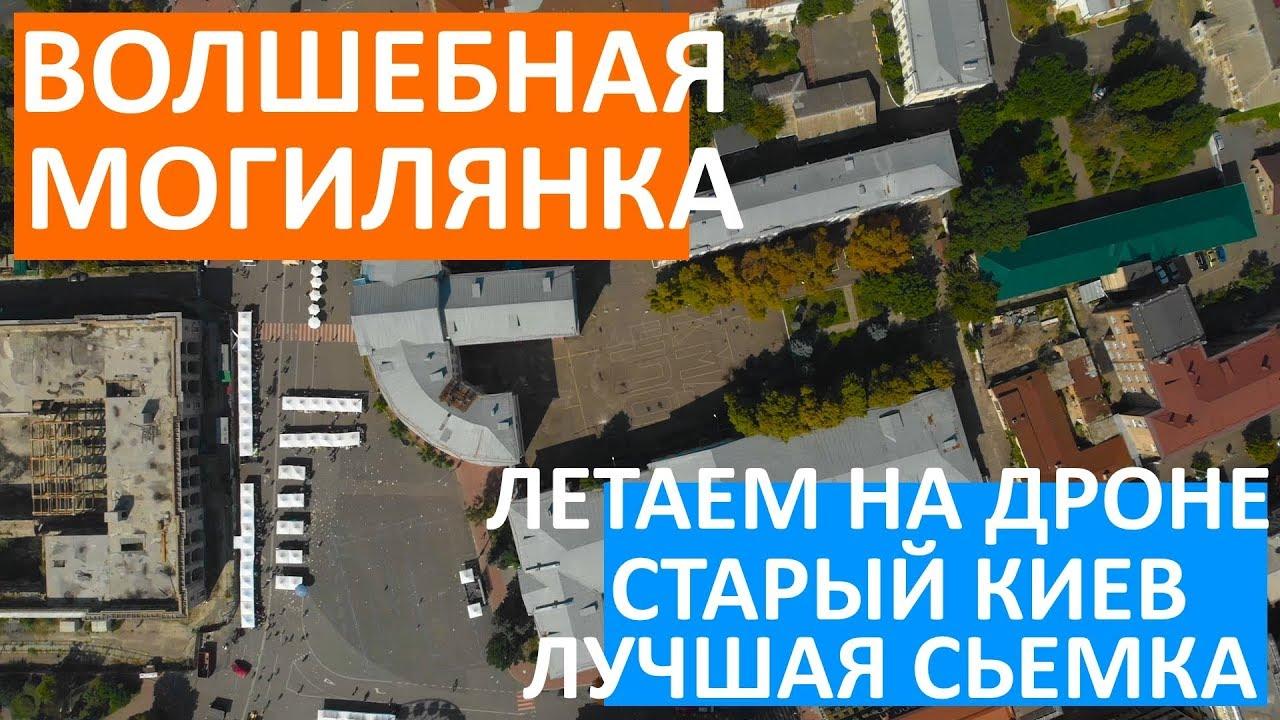 Волшебная Киево-Могилянская академия - летаем на дроне. Ukraine Kiev Drone