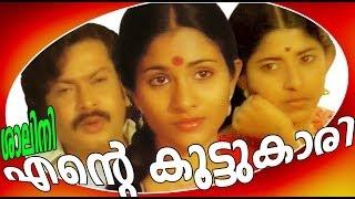 Shalini Ente Koottukari | Malayalm Full Movie | Sukumaran & Shobha