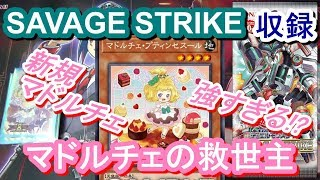 【遊戯王】マドルチェ新規カード「マドルチェ・プティンセスール」がつよかわいい!