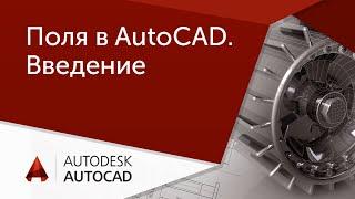 [AutoCAD для начинающих] 1.3 Поля в AutoCAD. Введение