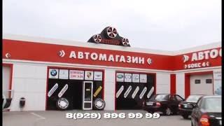 видео шины диски