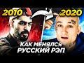 САМЫЕ ХАЙПОВЫЕ РЭП ПЕСНИ ПО ГОДАМ 2010 2020 mp3