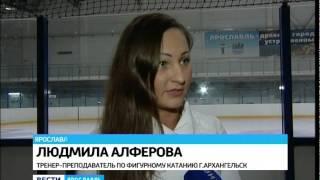 """В Ярославле завершился турнир по фигурному катанию """"Ярослав Мудрый"""""""