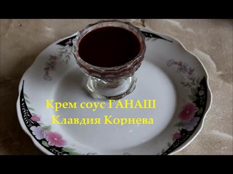 Соус крем бальзамик