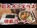 【今日もクドいから】巨大オニギラズと徳島ラーメン【大盛り】【飯動画】【飯テロ】