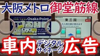 デジタルサイネージ広告(大阪メトロ御堂筋線)2020.09.16撮影