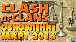 Обновление Clash of Clans март 2016