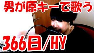 366Days/HY(366日/HY) covered by Mugitaro