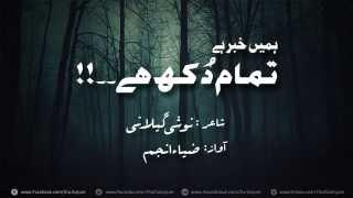 Tamam Dukh Hai - Urdu Poetry | Noshi Gilani | Zia Anjum