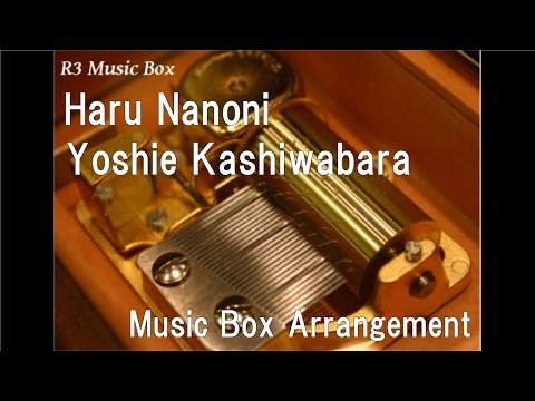 Haru Nanoni/Yoshie Kashiwabara [Music Box]