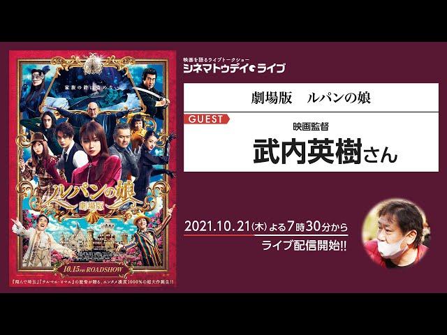 映画予告-『劇場版 ルパンの娘』の武内英樹監督に生インタビュー シネマトゥデイ・ライブ
