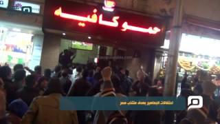 مصر العربية | احتفالات الجماهير بهدف منتخب مصر