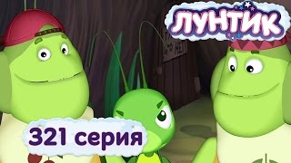 Лунтик и его друзья - 321 эпизод. Настоящий друг