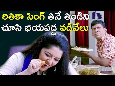 Vadi Velu Scared Of Rithika Singh's Eating Style || 2017 Telugu Movie Scenes || Raghava Lawrence