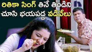 Vadi Velu Scared Of Rithika Singh's Eating Style || 2017 Telugu Movie Scenes || Raghava Lawrence
