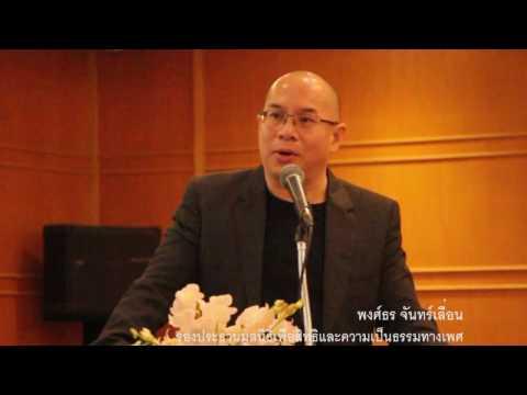 ความหลากหลายทางเพศในแบบเรียนไทย งานวิจัยจาก For SOGI