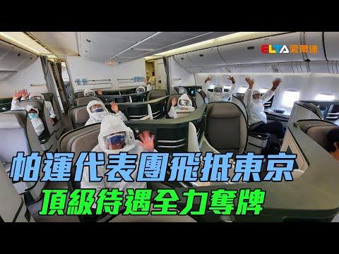 帕運代表團飛抵東京!頂級待遇全力奪牌/愛爾達電視20210822