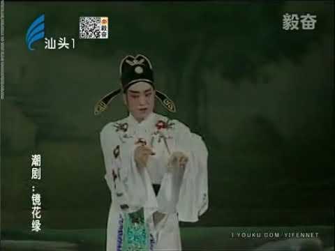 Teochew Opera 中国揭阳潮剧团 - 镜花缘