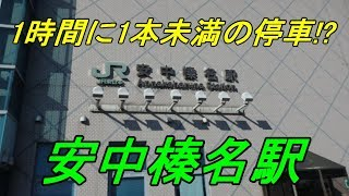 【秘境駅探訪】1時間に1本未満の停車!?北陸新幹線「安中榛名」駅の全貌!