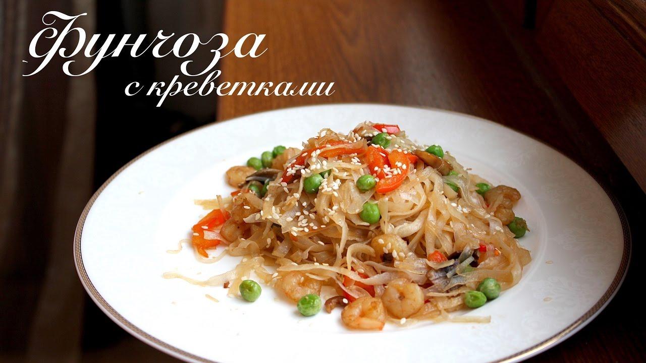 салат с фунчозой и морепродуктами пошаговый рецепт с фото