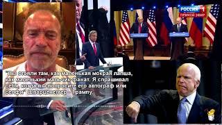 Реакция США на встречу в Хельсинки