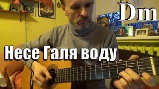 """""""Несе Галя воду"""", как играть Украинские народные на гитаре,"""