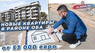 Недвижимость в Алании от 53 000 евро Оба Купить квартиру в Турции