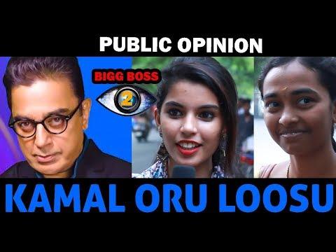 கமல் ஒரு லூசு | BIGG BOSS 2 Tamil |  Public Opinion | Public Review | BIGG BOSS Updates