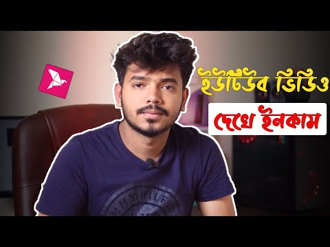 Earn Money By Watching Videos On Youtube | Online Income Bangla Tutorial 2020 | Online Earning IT