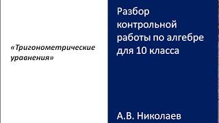 Разбор контрольной работы по алгебре 10 класс. Тригонометрические уравнения. Мордкович