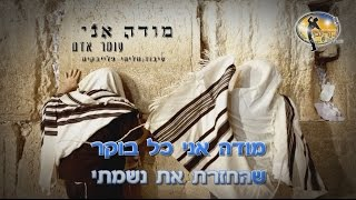 מודה אני  -  עומר אדם - קריוקי ישראלי מזרחי - Omer Adam