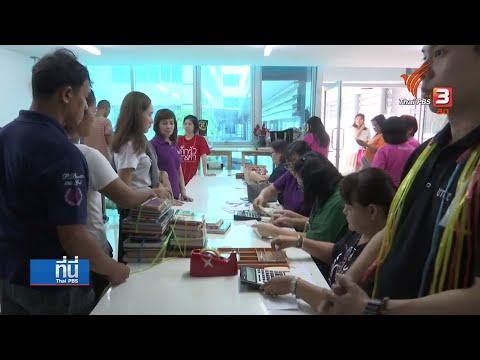 ประชาชนจับจอง หนังสือเก่า ห้องสมุด มหาวิทยาลัยหอการค้าไทย โละจากชั้นหลายหมื่นเล่ม  #TeeNeeThaiPBS
