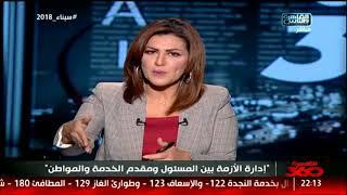 لقاهرة 360| مع أحمد سالم ودينا عبدالكريم الحلقة الكاملة الجمعة 2 مارس