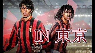 歴代最強のACミランが東京で無双!サッカー史上最強なオランダトリオ ファンバステン フリット ライカールト 【ゴール・ハイライト】