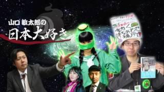 Youtube、Podcast、FM各社で放送中「山口敏太郎の日本大好き」 各コーナ...