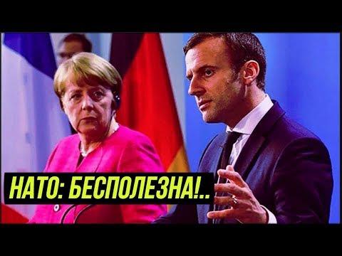 США : HATО бесполезна, Россия полyчит часть Европы  | Мировые СМИ