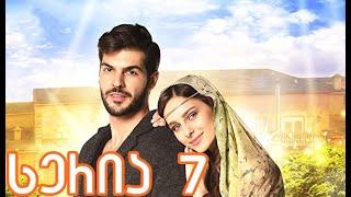 ახალი რძალი 7 სერია ქართულად / axali rdzali 7 seria qartulad