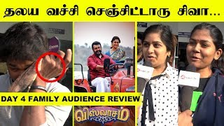 Thalaiya Vachi Chenjitaaru Siva - Viswasam 4th Day Family Audience Review | Thala Ajith | nayanthara