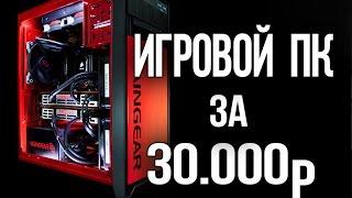 ИГРОВОЙ КОМП за 30к с приоритетом на будущий апгрейд