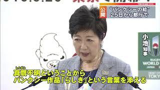 東京・港区で見つかった、覆面アーティストとして知られるバンクシーが...